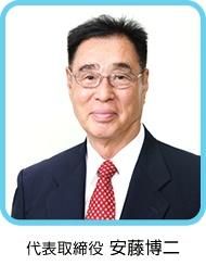 株式会社スポーツプラザ報徳 代表取締役 安藤博二